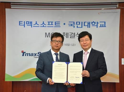 티맥스-국민대산학협력MOU
