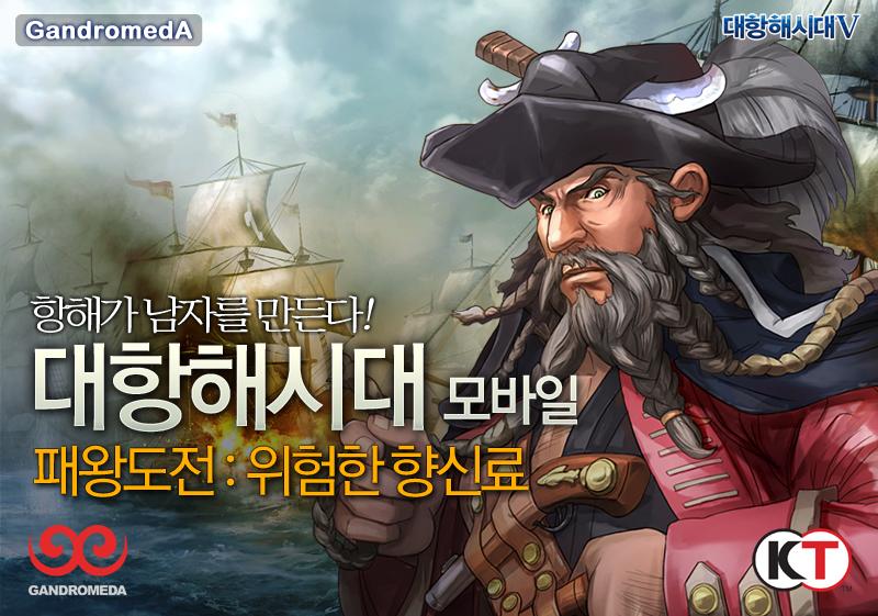 간드로메다`대항해시대5`업데이트