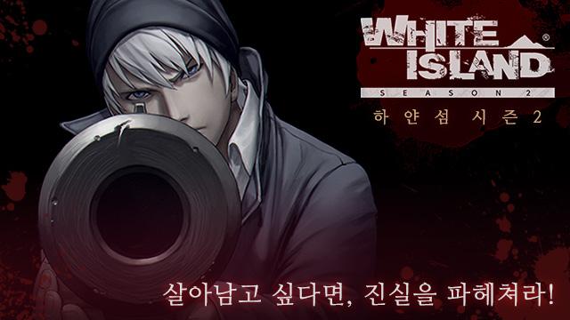 비주얼샤워`하얀섬`시즌2로재탄생