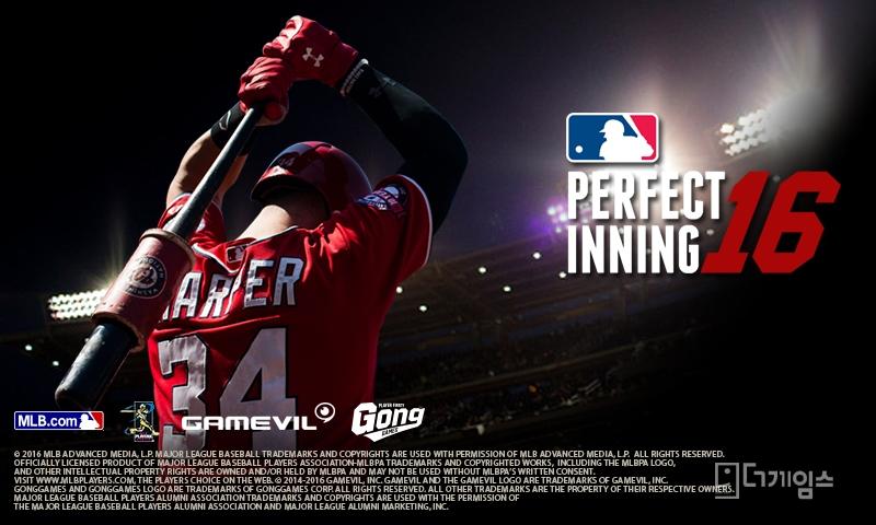 `MLB퍼펙트`시리즈1000만다운달성