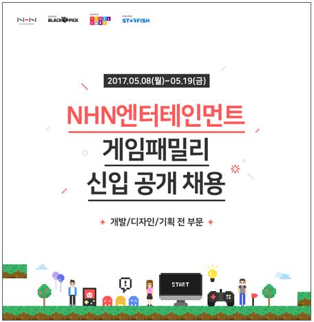 NHN엔터,게임패밀리신입공채