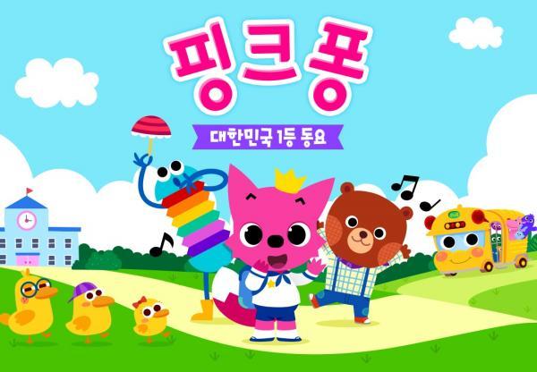 벅스,스마트스터디`핑크퐁`음원제공