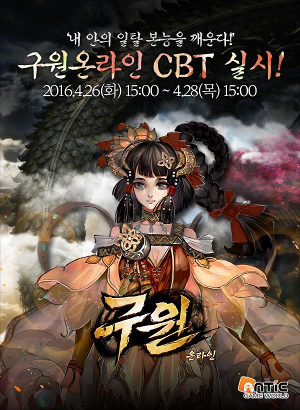 엔틱게임월드웹RPG`구원`CBT