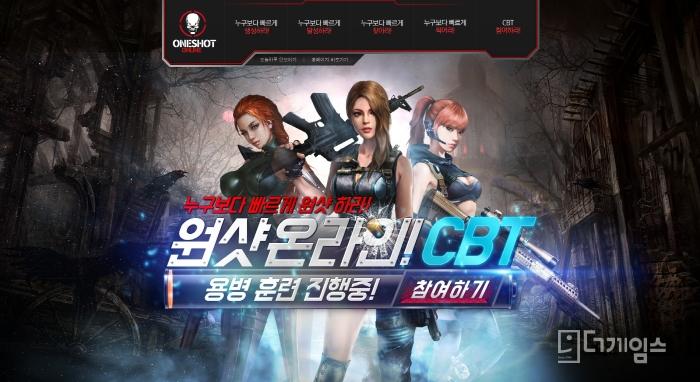 팡게임슈팅RPG`원샷온라인`CBT