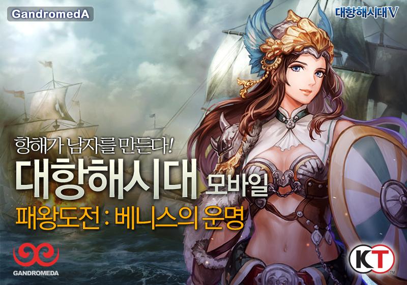 간드로메다`대항해시대5`1주년맞아