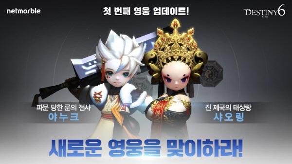 넷마블`데스티니6`새용병공개