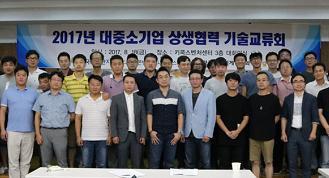 한국산업단지공단상생협력기술교류회가져