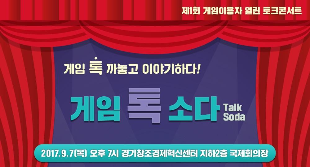 게임위,7일성남서`게임톡소다`개최