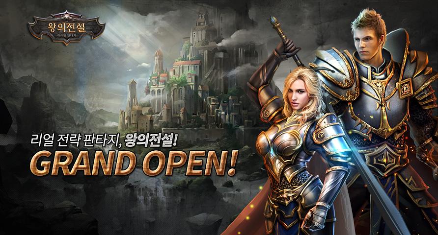 동양온라인웹게임`왕의전설`서비스