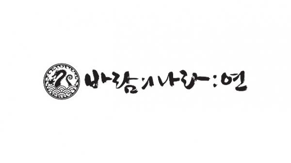 넥슨 '바람의나라: 연' 타이틀 공개