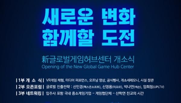한콘진, 31일 판교서 `新글로벌게임허브센터` 개소식