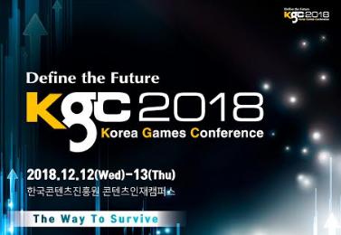 게임개발자협회, 'KGC 2018' 개막