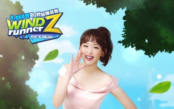 `윈드러너Z` 홍보모델에 진기주 발탁