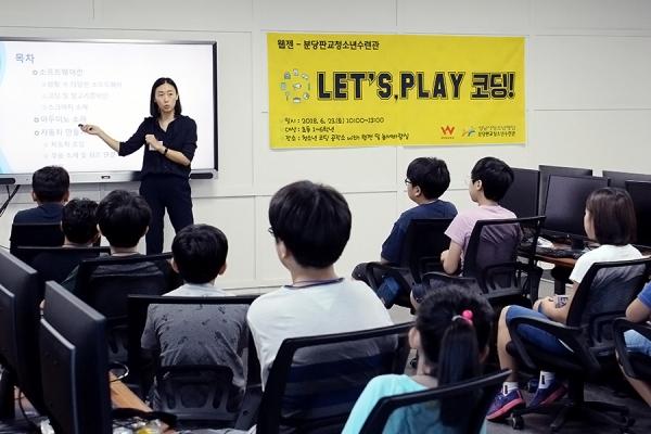 웹젠, 임직원 자녀 위한 코딩 교실 열어