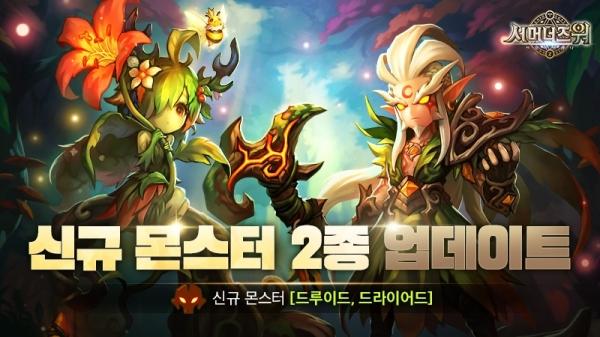 `서머너즈 워` 새 몬스터 2종 공개