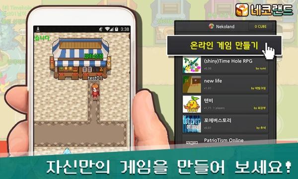 게임 제작툴 `네코랜드` 호응 얻을까
