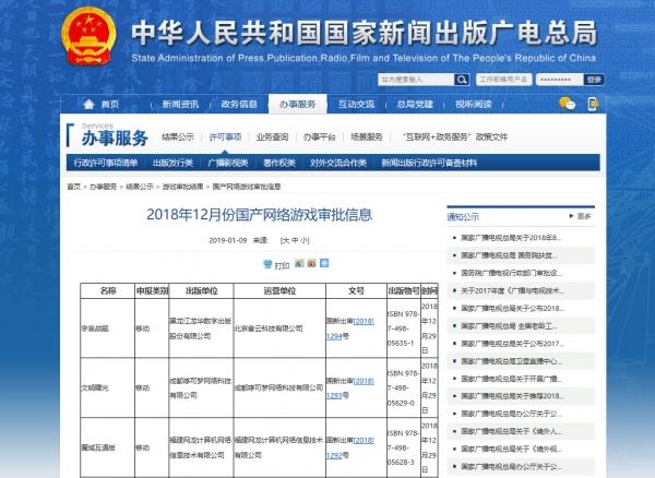 中 판호 승인 84개 추가 발표…한국게임 제외