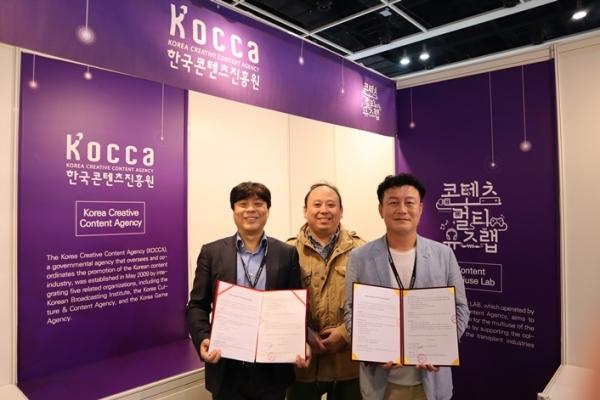 한콘진, 홍콩 종합 박람회서 공동관 운영