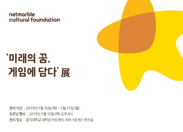 넷마블문화재단, 10일 게임아카데미 전시회 개최