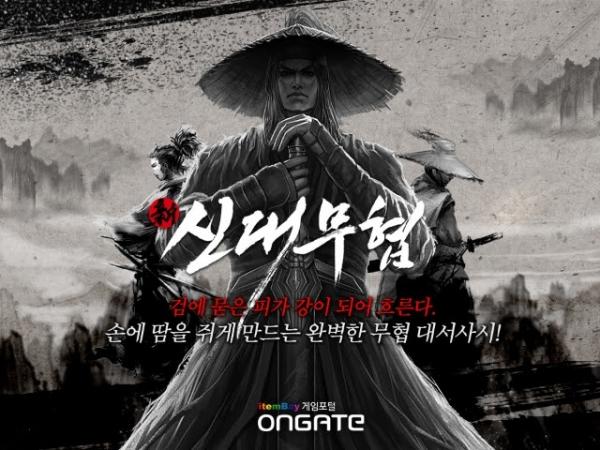 아이템베이, 무협 MMO '신대무협' 채널링
