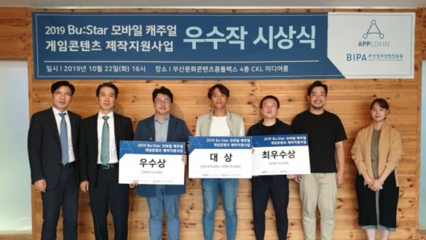 부산진흥원, `모바일게임 제작지원` 우수작 시상