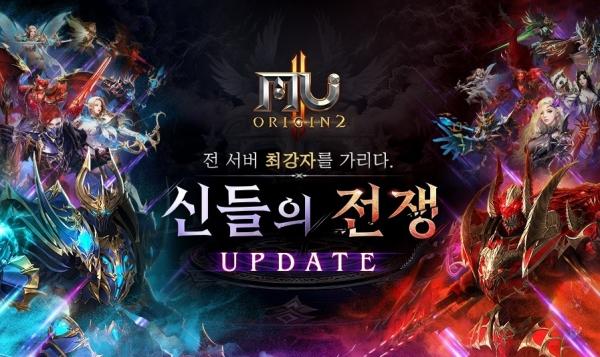 웹젠 '뮤 오리진2' 신들의 전쟁 업데이트
