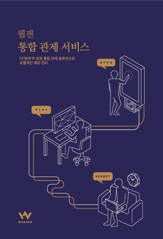 웹젠, '스마트PC방' 사업 본격화