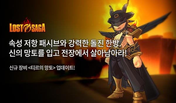 로스트사가, '티르의 망토' 공개