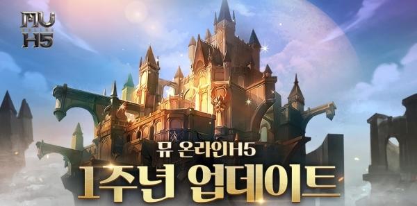 웹젠 '뮤 온라인H5' 1주년 페스티벌 시작