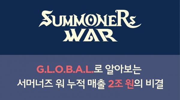 컴투스, '서머너즈 워' 누적 매출 2조원 돌파