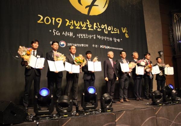NHN, `정보보호 유공자 포상`서 과기부 장관상 수상