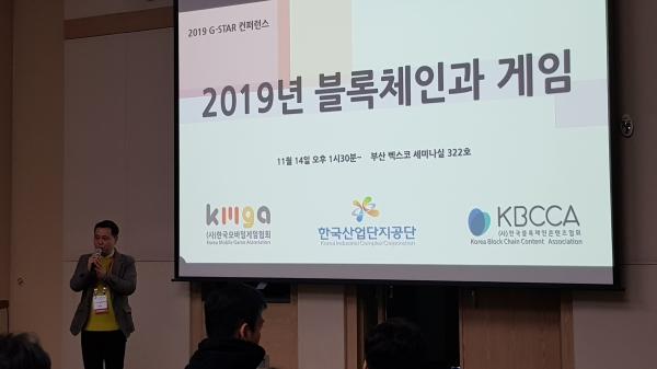 한국모바일게임협회, '블록체인과 게임' 세미나 성료