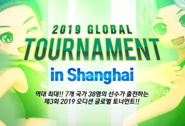 [금주의 쟁점] '오디션' 글로벌 토너먼트 30일 상하이 개최