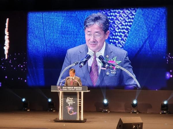 문화부, `2019 대한민국 콘텐츠 대상` 시상식 개최