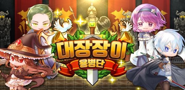 게임펍 '대장장이 용병단' 글로벌 서비스 시작