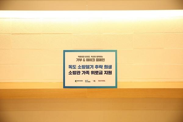 넥슨, 대한민국재향소방동우회에 1000만원 기부