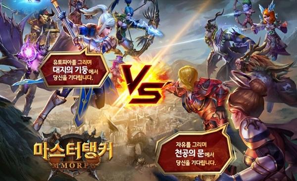 웹젠 '마스터탱커' 초월 업데이트