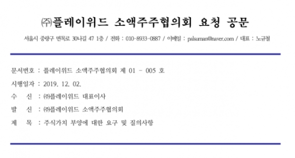 """""""소수주주권 행사로 플레이위드 변화 촉구할 것"""""""