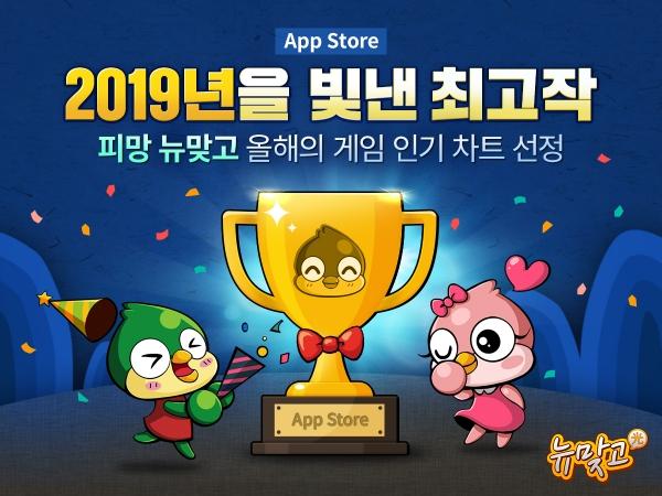 '피망 뉴맞고' 2019년을 빛낸 최고작 선정