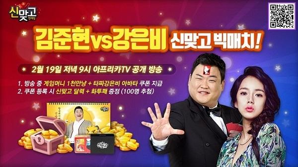 모바일 한게임 `신맞고', 김준현 vs 강은비 대결 생중계