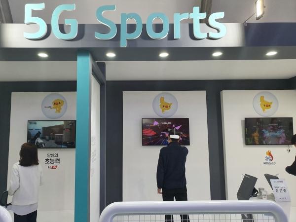 게임으로 성큼 다가온 KT 5G 기술