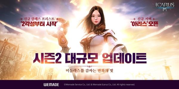 위메이드 `이카루스M` 시즌2 업데이트