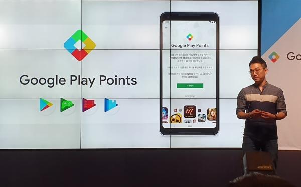 구글플레이 게임 결제하면 포인트 준다