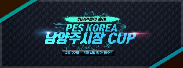 유니아나, 'PES 남양주시장 컵' 참가접수 시작