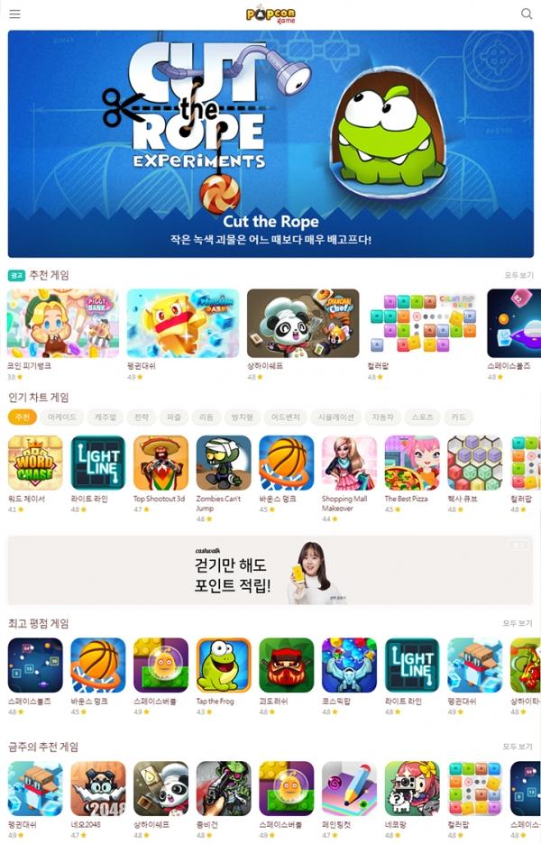 HTML5 게임플랫폼 '팝콘게임' 오픈