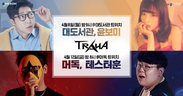'트라하' 시연방송에 대도서관ㆍ윤보미 출연