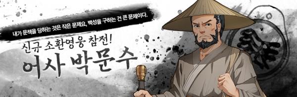 밸로프, '군주 온라인' 어사 박문수 선봬