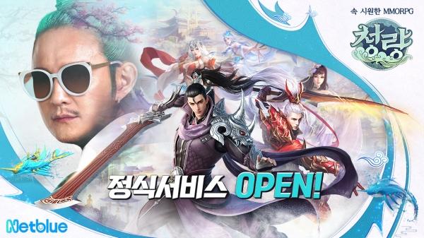 넷블루게임즈, MMORPG '청량' 출시
