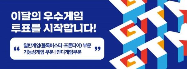 `이달의 우수게임` 24일까지 후보작 유저투표