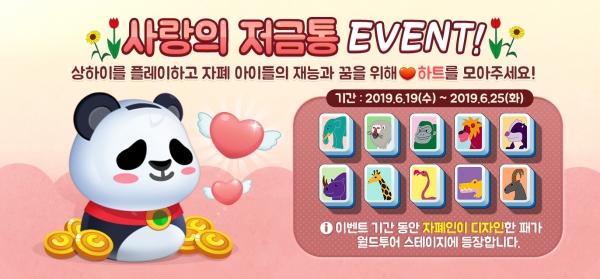 선데이토즈, '상하이 애니팡' 통해 사회공헌 행사